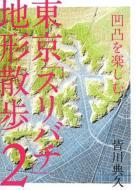 【単行本】 皆川典久 / 凹凸を楽しむ 東京「スリバチ」地形散歩 2 送料無料