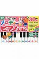 【絵本】 どうまんかずのり / じぶんでひけたよ!メロディーピアノえほん おととあそぼうシリーズ 送料無料