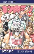 【コミック】 ゆでたまご ユデタマゴ / キン肉マン 44 ジャンプコミックス