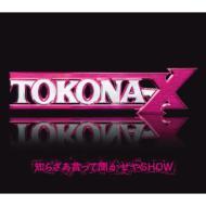 【CD Maxi】 Tokona X トコナエックス / 知らざあ言って聞かせやSHOW