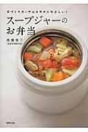 【単行本】 奥薗壽子 / 奥薗壽子のスープジャーのお弁当 手づくりスープはカラダにやさしい!