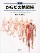 【全集・双書】 佐藤達夫 / からだの地図帳 送料無料