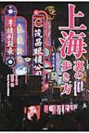 【単行本】 西谷格 / 上海 裏の歩き方 送料無料