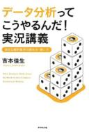 【単行本】 吉本佳生 / データ分析ってこうやるんだ! 実況講義 身近な統計数字の読み方・使い方 送料無料