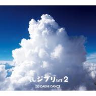 【CD】 Daishi Dance ダイシダンス / the ジブリ set 2 送料無料