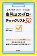 【単行本】 藤井美保代 / 事務ミスゼロのチェックリスト50 仕事が効率よくスムーズに進む! DO BOOKS 送料無料