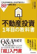 【単行本】 玉川陽介 / 不動産投資1年目の教科書 これから始める人が必ず知りたい80の疑問と答え 送料無料