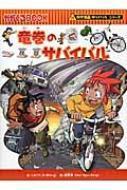 【全集・双書】 リメ (Book) / 竜巻のサバイバル かがくるBOOK 送料無料
