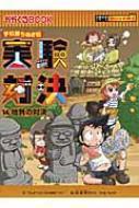 【全集・双書】 ゴムドリco. / 実験対決 学校勝ちぬき戦 14 地質の対決 かがくるBOOK 送料無料