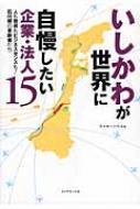 【単行本】 ライターハウス / いしかわが世界に自慢したい企業・法人15 人も技術もビジネスセンスも!石川県の革新者たち