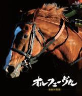 【Blu-ray】 オルフェーヴル 〜金色の伝説〜 送料無料