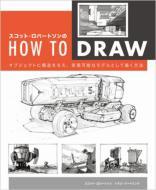 【単行本】 スコット ロバートソン / How To Draw 日本語版 イマジネーションに基づくオブジェクトと環境の描き方 送料無料