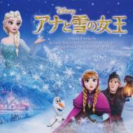 【CD国内】 アナと雪の女王 / アナと雪の女王 オリジナル・サウンドトラック 送料無料