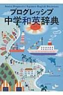 【辞書・辞典】 吉田研作 / プログレッシブ中学和英辞典