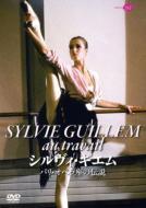 【DVD】 バレエ&ダンス / シルヴィ・ギエム/パリ・オペラ座の伝説 送料無料