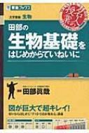 【全集・双書】 田部眞哉 / 田部の生物基礎をはじめからていねいに 大学受験 名人の授業シリーズ 送料無料