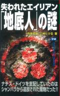 【新書】 飛鳥昭雄 / 失われたエイリアン「地底人」の謎 ムー・スーパーミステリー・ブックス 送料無料