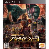 【GAME】 PS3ソフト(Playstation3) / 仮面ライダー バトライド・ウォーII