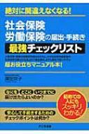 【単行本】 浜田京子 / 社会保険・労働保険の届出・手続き最強チェックリスト 絶対に間違えなくなる! 送料無料