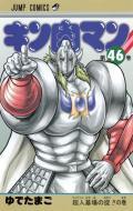 【コミック】 ゆでたまご ユデタマゴ / キン肉マン 46 ジャンプコミックス