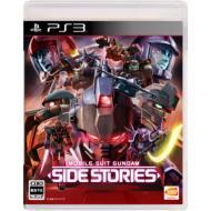 【GAME】 PS3ソフト(Playstation3) / 機動戦士ガンダム サイドストーリーズ 送料無料