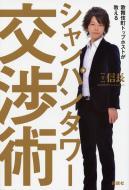 【単行本】 信長 / 歌舞伎町トップホストが教えるシャンパンタワー交渉術 送料無料