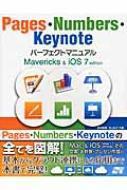 【単行本】 折中良樹 / Pages・Numbers・Keynoteパーフェクトマニュアル Mavericks & iOS7 edition 送料無料