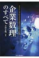 【単行本】 青沼君明 / 企業数理のすべて プランニングからリスクマネジメントへの応用 送料無料