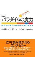 【単行本】 ジョエルバーカー / パラダイムの魔力 成功を約束する創造的未来の発見法