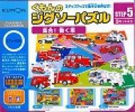 【単行本】 Books2 / くもんのジグソーパズル集合!働く車 送料無料