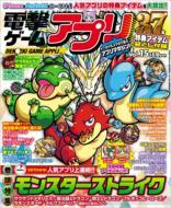 【雑誌】 電撃ゲームアプリ編集部 / 電撃ゲームアプリ Vol.15 2014年 5月号