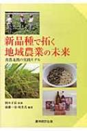 【単行本】 後藤一寿 / 新品種で拓く地域農業の未来 食農連携の実践モデル 送料無料