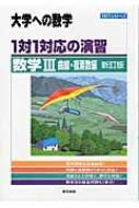 【単行本】 東京出版 / 1対1対応の演習  /  数学3(曲線・複素数編) 1対1シリーズ 新訂版 送料無料