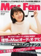 【雑誌】 Mac Fan編集部 / Mac Fan (マックファン) 2014年 6月号