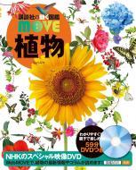 【図鑑】 講談社 / 植物 講談社の動く図鑑MOVE 送料無料