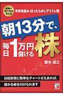 【単行本】 藤本誠之 / 朝13分で、毎日1万円儲ける株 アスカビジネス