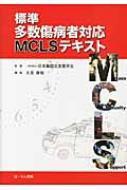 【単行本】 大友康裕 / 標準多数傷病者対応mclsテキスト 送料無料