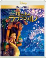 【Blu-ray】 塔の上のラプンツェル MovieNEX[ブルーレイ+DVD] 送料無料