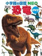 【図鑑】 冨田幸光 / 新版 恐竜 DVDつき 小学館の図鑑 NEO 送料無料