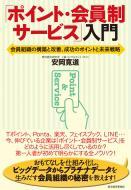 【単行本】 安岡寛道 / 「ポイント・会員制サービス」入門 会員組織の構築と改善、成功のポイントと未来戦略 送料無料