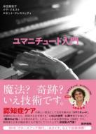 【単行本】 本田美和子 / ユマニチュード入門 送料無料