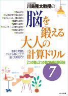 【全集・双書】 川島隆太 / 脳を鍛える大人の計算ドリル 2つの数と3つの数の単純計算60日 7 送料無料