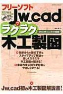 【ムック】 荒井章 / フリーソフトjw-cadでラクラク木工製図 Version7.11対応版 エクスナレッジムック 送料無料
