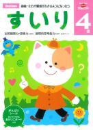 【全集・双書】 多湖輝 / 4歳すいり 多湖輝のnew頭脳開発