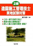 【単行本】 種子永修一 / 2級造園施工管理技士実地試験対策 送料無料