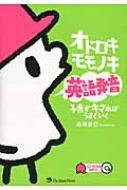 【単行本】 藤澤慶已 / オドロキモモノキ英語発音 子音がキマればうまくいく 送料無料