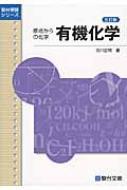【全集・双書】 石川正明 / 有機化学 五訂版 駿台受験シリーズ 五訂版 送料無料