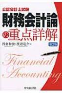 【全集・双書】 浅倉和俊 / 公認会計士試験 財務会計論の重点詳解 送料無料