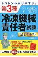 【単行本】 Books2 / トコトンわかりやすい!第3種冷凍機械責任者試験完全テキスト