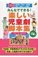 【単行本】 青山児童劇・童謡研究会 / CD付き みんなでできる!楽しい児童劇脚本集 送料無料